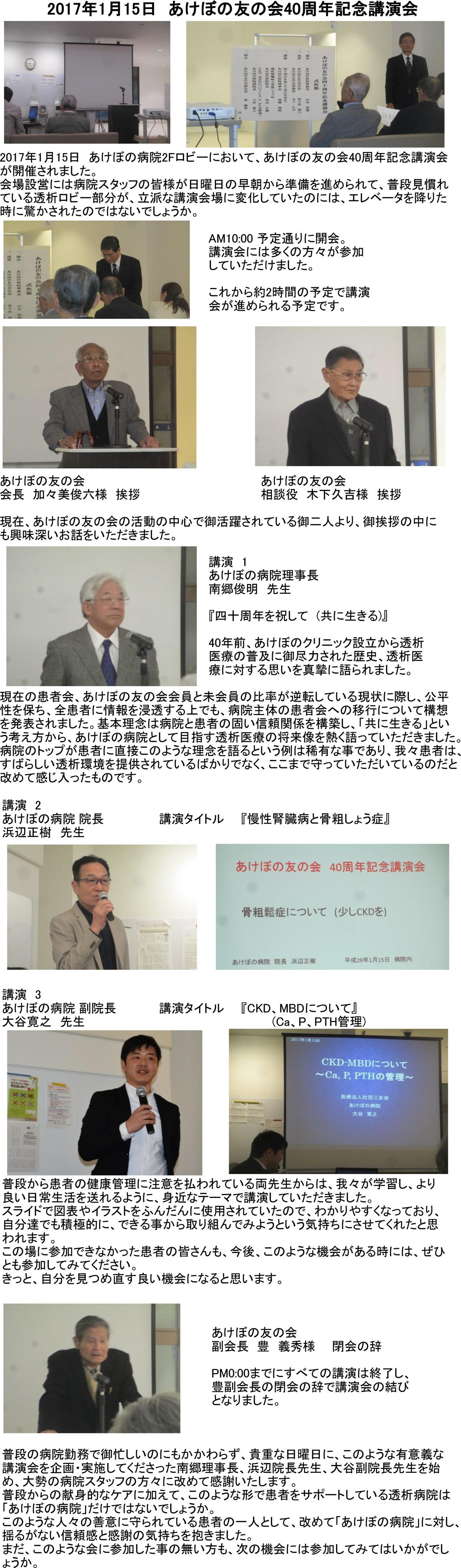 あけぼの友の会40周年記念講演会
