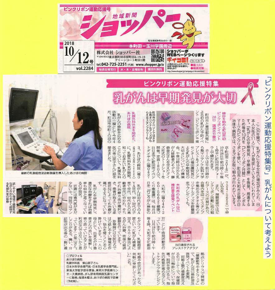地域新聞に乳腺外科が紹介されました