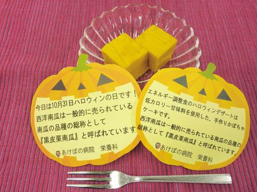 ハロウィン手作りかぼちゃケーキ