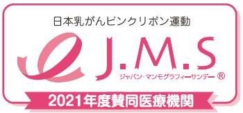 当院は「10月第3日曜日に乳がん検査を受けられる J.M.S(ジャパン・マンモグラフィー・サンデー)」に賛同している医療機関です。