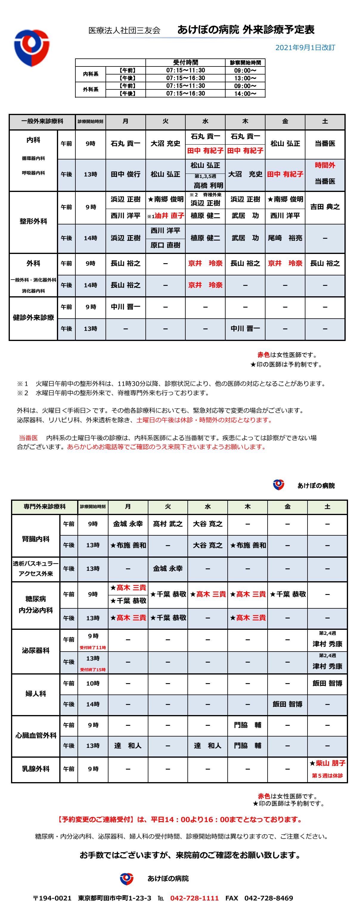 あけぼの病院 外来診療予定表